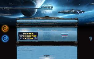 Скриншот сайта Звездные Войны: время противостояния