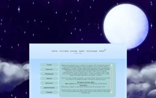 Скриншот сайта My little pony
