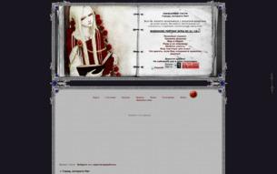 Скриншот сайта Город, которого нет