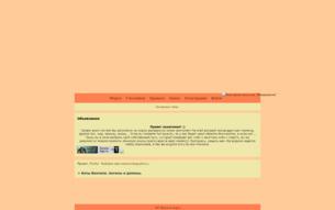 Скриншот сайта Коты воители. Ангелы и демоны