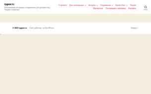 Скриншот сайта LARP - блог о изготовлении снаряжения и антуража для ролевых игр