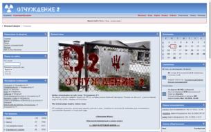 Скриншот сайта Отчуждение 2