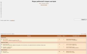 Скриншот сайта Форум Рыбинской гильдии мастеров (РГМ)
