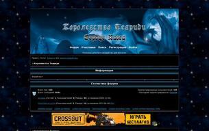 Скриншот сайта Королевство Теариди