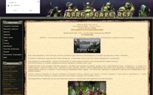 Скриншот сайта Русский Рунскейп