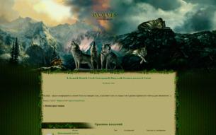 Волки двух миров