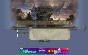 Скриншот сайта Сказания на все времена