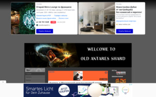 �������� ����� Free Ultima Online shard old antares