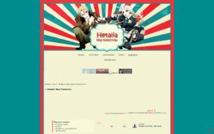 Скриншот сайта Hetalia: новое завтра