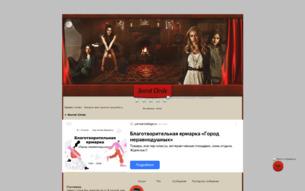 Скриншот сайта Secret Circle