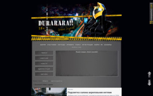 Durarara! Urban legend