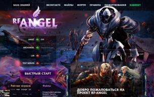 Скриншот сайта RF Angel