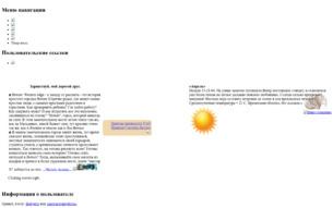 Скриншот сайта Hotore: western edge - к западу от рассвета