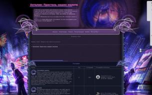 Скриншот сайта Hetalia: пристань наших молитв