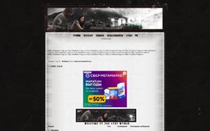 Скриншот сайта Lost: S.O.S