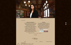 Скриншот сайта On fire