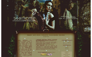 Скриншот сайта FRPG Таня Гроттер и голоса смертельных дней
