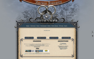 Скриншот сайта Колесо времени: пути узора