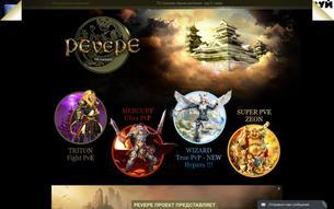 Скриншот сайта Pevepe - ставки на игру!