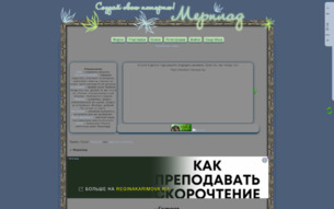 Скриншот сайта Мерилад