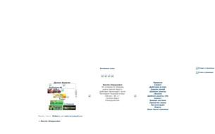 Скриншот сайта Naruto Shippuuden