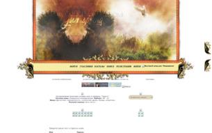 Скриншот сайта Naruto. Mugen Tsukuyomi