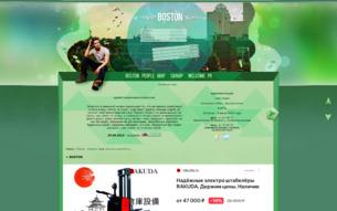 Скриншот сайта Boston