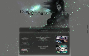 Скриншот сайта Cadmea victoria