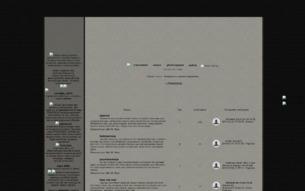 Скриншот сайта Fragosus