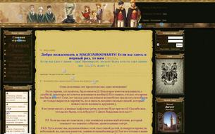 Скриншот сайта Ролевая игра по миру чародейства и волшебства
