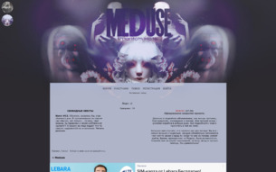 Скриншот сайта Meduse