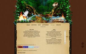 Скриншот сайта КВ: игра стихий