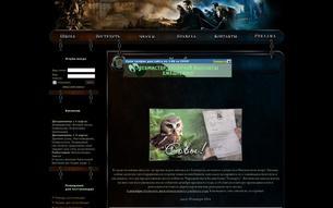 Скриншот сайта Хогвартс Тонкс