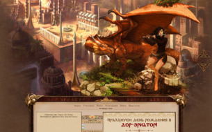 Скриншот сайта Дор-Эриатор. Возрождение