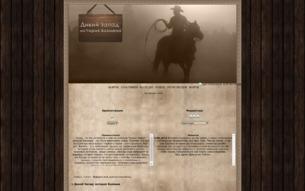 Скриншот сайта Дикий Запад: история Бозмена