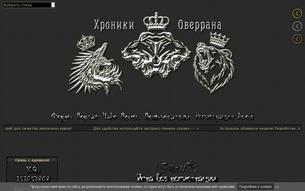Скриншот сайта Хроники Оверрана: Осколки Вечности