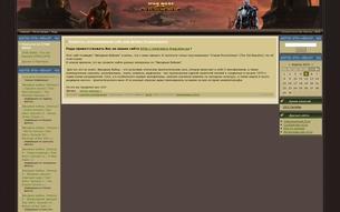 Скриншот сайта Star Wars: форумная ролевая игра