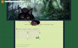 Коты-воители: пути солнечных дорог