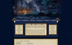 Скриншот сайта Поместье герцогини