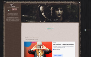Скриншот сайта Percy Jackson: oblivion