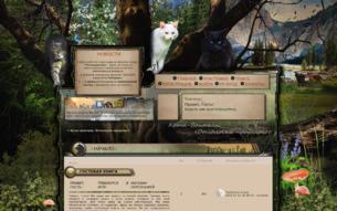 Скриншот сайта Коты-воители. Отголоски прошлого