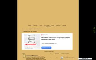 Скриншот сайта Белория. Тьма под солнцем