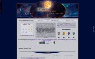 Скриншот сайта Хогвартс: взрослые игры