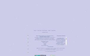 Скриншот сайта Коты-воители. Начало конца