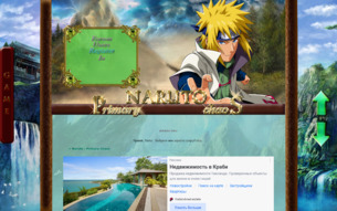 �������� ����� Naruto: primary chaos