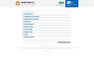Скриншот сайта Erestwow