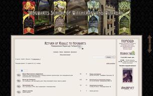 Скриншот сайта Возвращение Риддла в Хогвартс