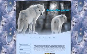 Скриншот сайта Волки: миг войны