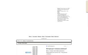 Скриншот сайта Хогвартс. Новое время