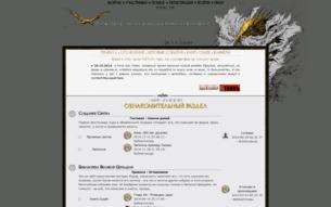 """Скриншот сайта TRPG """"Анайрен: цена бесценного"""""""